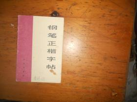 钢笔正楷字帖