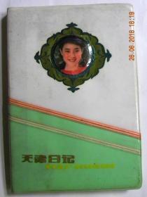 """天津日记-空白.品好.插图全部是80年代天津市老街景.中间凸出海绵头像是当时电影明星""""陈冲"""""""