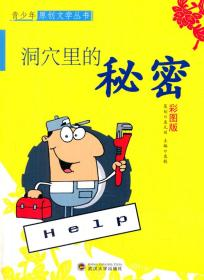 【正版】洞穴里的秘密 袁毅  武汉大学出版社图书籍