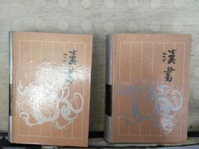 古典名著普及文库:《汉书》上下册、《后汉书》上下册(共计4本)