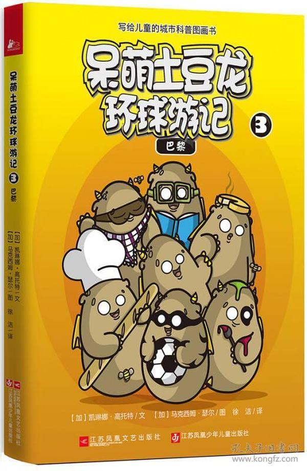 呆萌土豆龙环球游记3:巴黎
