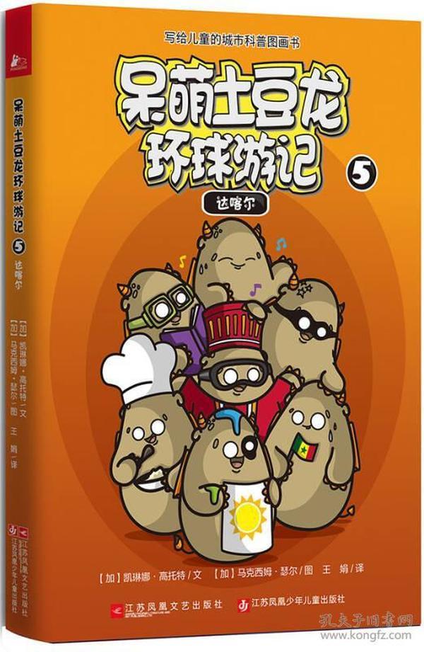 呆萌土豆龙环球游记5:达喀尔