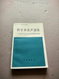 列宁和共产国际——国际共产主义运动理论和策略制定史(译者杨光远签赠本)