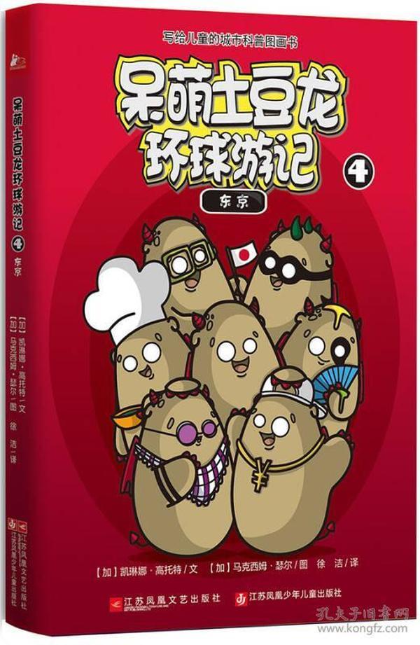 呆萌土豆龙环球游记4:东京