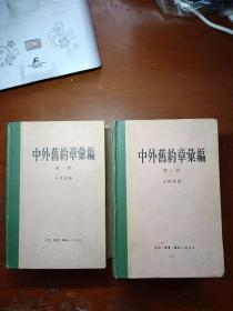 中外旧约章汇编 第一 二册 两册合售(8品较强)