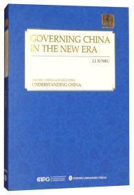 治理什么样的国家,怎样治理国家(英)GOVERNING GHINA IN THE NEW ERA
