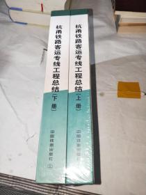 杭甬铁路客运专线工程总结 ( 上下册)精装 未拆封