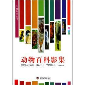 生物科学丛书:动物百科影集(彩图版)