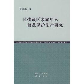 甘孜藏区未成年人权益保护法律研究