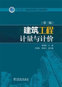 """建筑工程计量与计价(第三版)/""""十三五""""普通高等教育本科规划教材"""