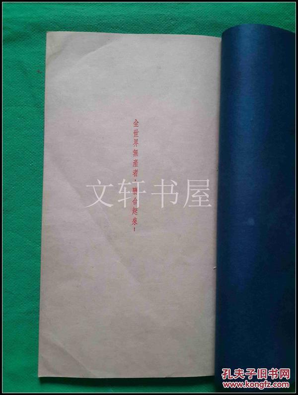 线装小字本 【 毛主席诗词 】