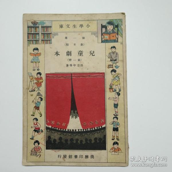 小学生文库《儿童剧本》第一集第一册
