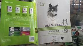 9787302308812 HTML5+CSS3从入门到精通
