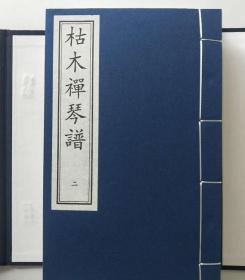枯木禅琴谱(一函4册)(套装全4册) [清]释空尘 编