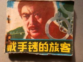 『满50元包邮』连环画小人书(戴手铐的旅客)75成新1981年版