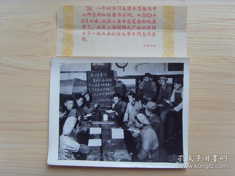 老照片:【※1960年,上海国棉九厂※】