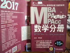 9787111527008  2017MBA、MPA、MPAcc联考同步复习指导系列 数学分册(第15版 机工版)