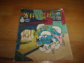 连环画-------发抖的蓝精灵--- ---1版1印--品以图为准