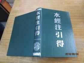 水经注引得(精装本).