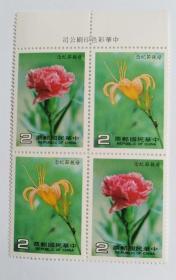 台湾邮票 纪208 母亲节全新邮票2套合售(带厂铭)