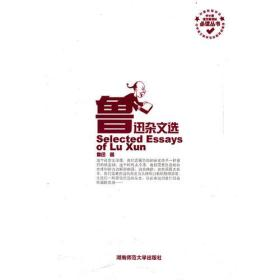 Selected Selected Works of Lu Xun / New Curriculum for Primary and Middle School Chinese Must-Read Series