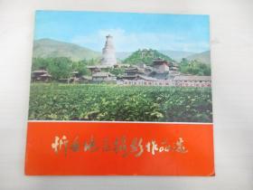 忻县地区摄影作品选—庆祝中华人民共和国建国三十周年 1979年  12开平装