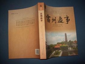 雷州逸事-雷州历史文化丛书-16开