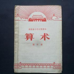 1972年 《湖北省小学试用课本~算术(第十册)》    [柜9-5]