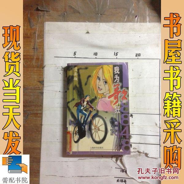 我为歌狂终结本:漫画版.楚天歌篇和日山大肉魔王漫画图片