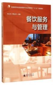 """餐饮服务与管理/普通高等学校旅游管理专业应用型特色""""十二五""""规划教材"""
