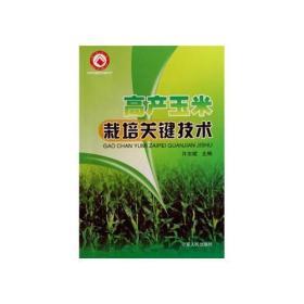 宁夏农业综合开发 灌区玉米栽培技术