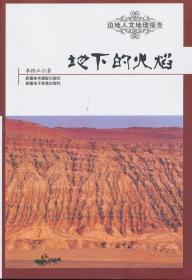 【正版】边地人文地理报告——地下的火焰 李桥江 图书籍