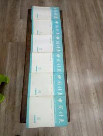 中国针灸1985年1-6期(第5卷第1期一6期)六本合售