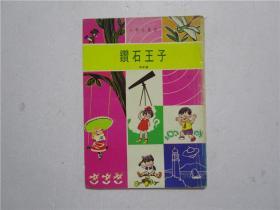 约七八十年代出版 小学生丛书《钻石王子》中年级 (插图本)