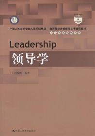领导学 刘松博 中国人民大学出版社 9787300179186