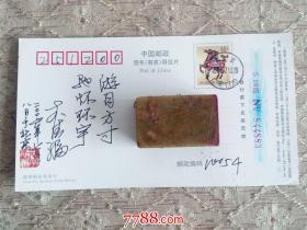 实寄签名明信片----李德福(邮票设计家)