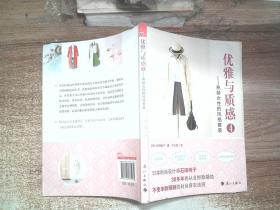 优雅与质感4:熟龄女性的风格着装