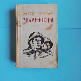 旗手  俄文原版布脊精装1953年