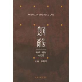 美國商法(制度判例與問題)