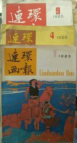 连环画报1985-1一5、9期【6本合售】