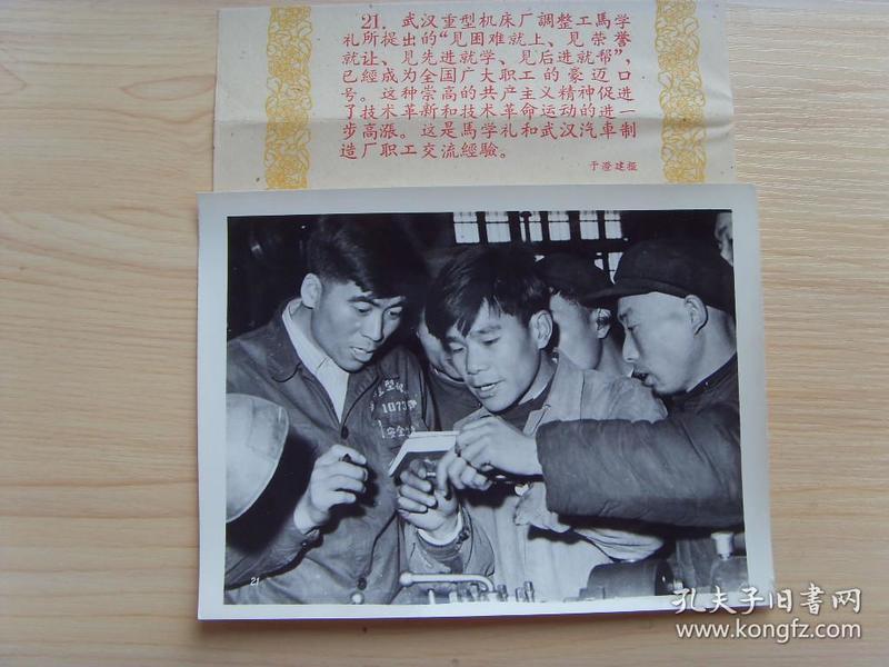 老照片:【※1960年,武汉重型机床厂---马学礼(全国著名劳模),和武汉汽车制造厂交流经验※】