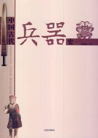 中国古代兵器史(中华文化百科)