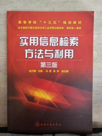 实用信息检索方法与利用(第三版)2018.9重印