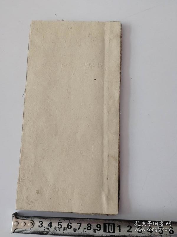抄本七言杂字