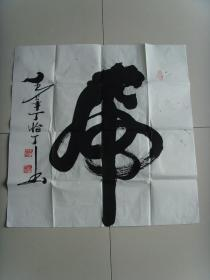 丁怡丁(丁秀刚):书法:虎