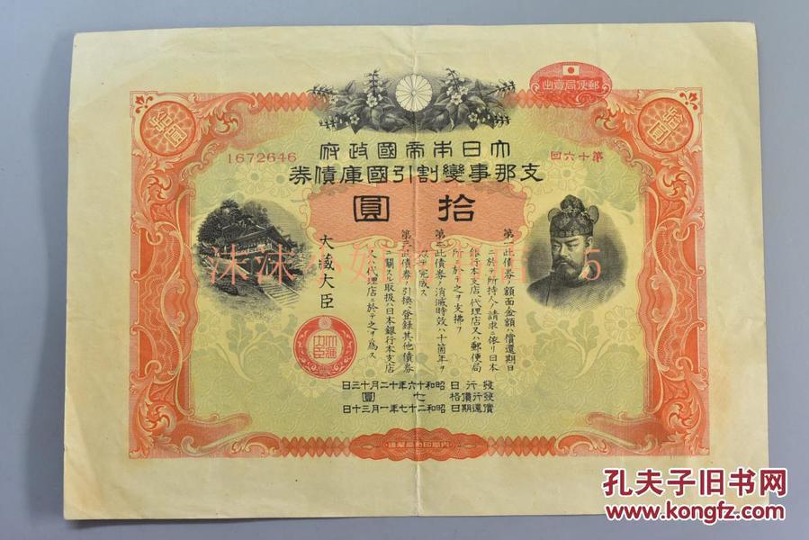 侵华史料 《大日本帝国政府支那事变割引国库债券》 一张 拾圆 第十六回  1941年昭和16年发行 有水印  尺寸:25.8cmX18.2cm