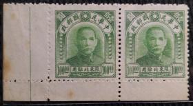 民国东北 普15 北平中央二版孙像限东北贴用邮票100元双联边泛黄