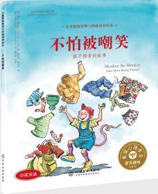 儿童情绪管理与性格培养绘本-不怕被嘲笑:猴子穆奇的故事(精装)
