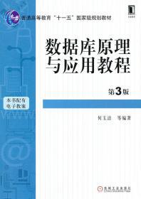 """数据库原理与应用教程(第3版)/普通高等教育""""十一五""""国家级规划教材"""
