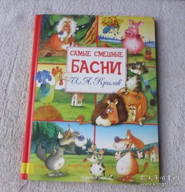 Самые смешные басни(俄文原版少儿图书)